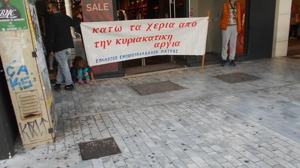 Πάτρα: Κινητοποιήσεις από τους εμποροϋπαλλήλους, απέκλεισαν εισόδους (φωτο)