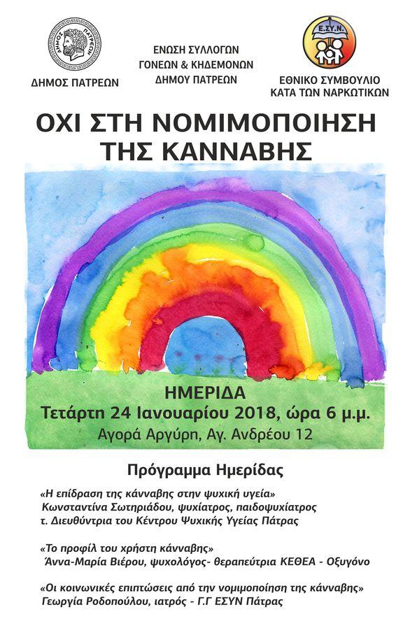 """Ημερίδα """"Όχι στη νομιμοποίηση της κάνναβης"""" στην Αγορά Αργύρη"""
