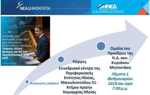 Ομιλία του Προέδρου της ΝΔ Κυριάκου Μητσοτάκη στη Νομαρχία Ηλείας