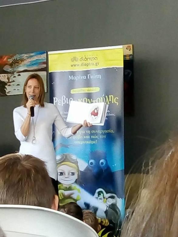 """Πάτρα: Με παιδικά δρώμενα παρουσιάστηκε το βιβλίο """"Ρεβυθοκοντούλης"""" (pics)"""