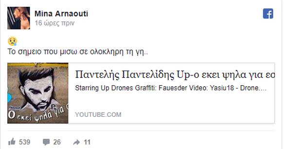Έγινε graffiti ο Παντελής Παντελίδης (video)