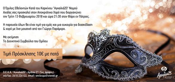 """Αποκριάτικος Χορός """"ΑγκαλιάΖΩ"""" στο Φάρο εν Πάτραις"""