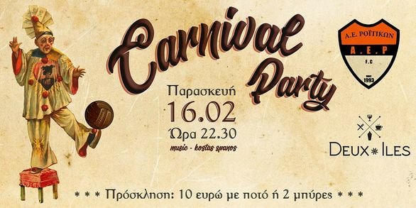 Καρναβαλικό Πάρτυ Α.Ε.Ρ. στο Deux iles