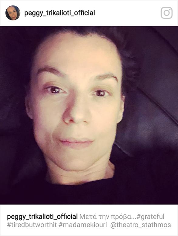 Πέγκυ Τρικαλιώτη - Αμακιγιάριστη στο Instagram! (φωτο)