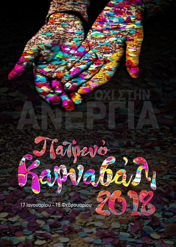 Τα βραβεία του Πανελλήνιου Διαγωνισμού Αφίσας του Πατρινού Καρναβαλιού 2018!