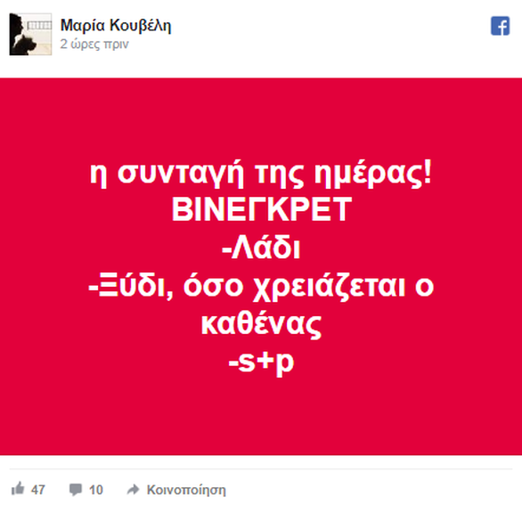 """Μαρία Κουβέλη για ανασχηματισμό: """"Ξύδι, όσο χρειάζεται ο καθένας"""""""