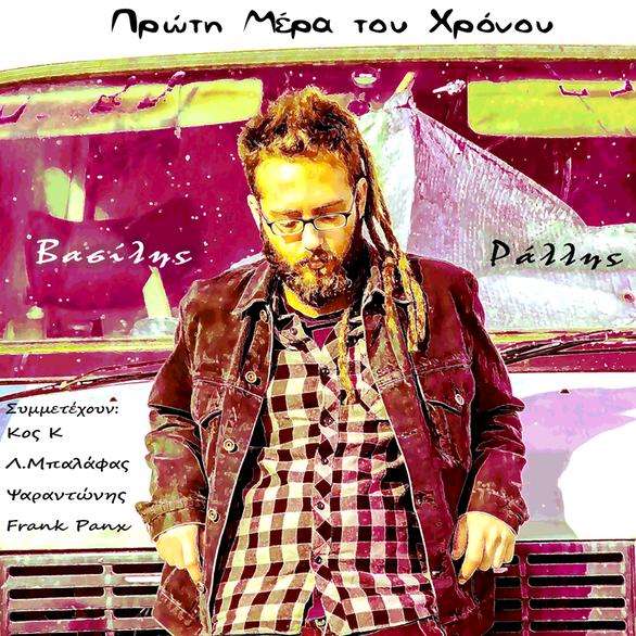Ο νέος δίσκος του Πατρινού τραγουδοποιού Βασίλη Ράλλη κυκλοφόρησε (vids)