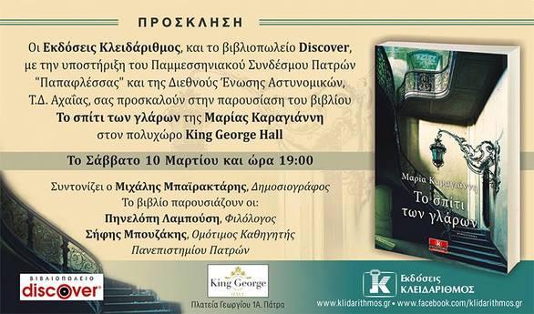 """Παρουσίαση Βιβλίου """"Το σπίτι των γλάρων"""" στο King George Hall"""