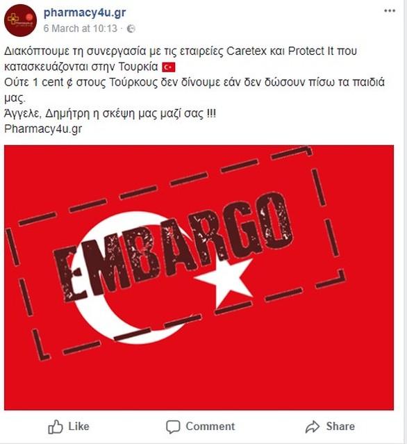 """Πατρινοί κάνουν εμπάργκο στα τούρκικα προϊόντα - """"Δώστε πίσω τα παιδιά μας"""""""