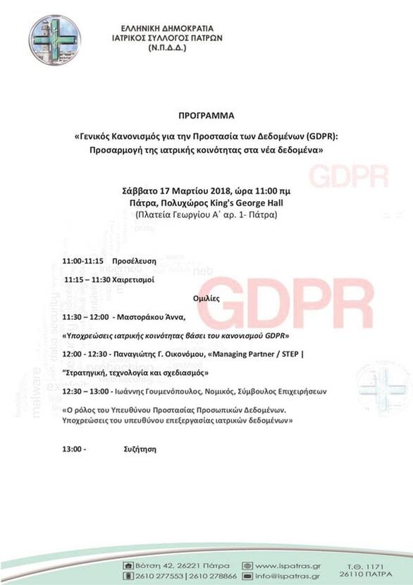 Εκδήλωση Ιατρικού Συλλόγου για το GDPR στο King George Hall