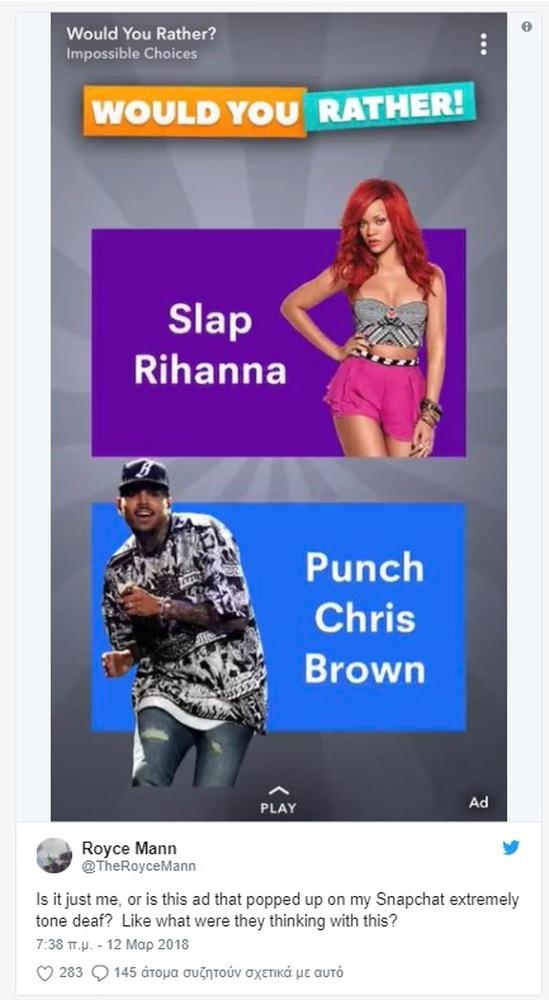 Το Snapchat ζήτησε συγγνώμη από τη Rihanna!