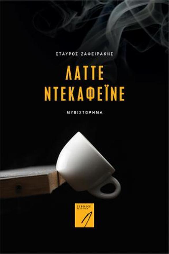 Ένα Λάττε Ντεκαφεϊνέ, παρακαλώ!