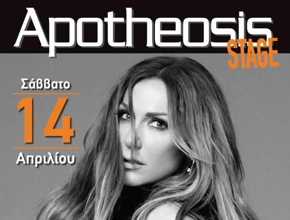 Δέσποινα Βανδή live at Apotheosis Stage