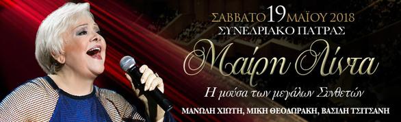 Η Μαίρη Λίντα έρχεται στην Πάτρα για μια μοναδική συναυλία!