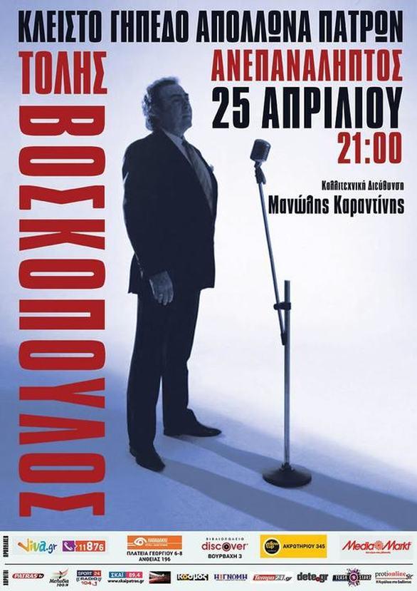 Διαγωνισμός: Το Patrasevents.gr σας στέλνει στην συναυλία του Τόλη Βοσκόπουλου!