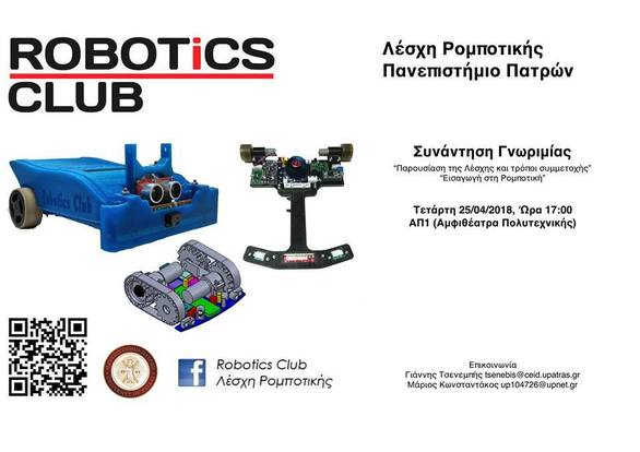 Συνάντηση Γνωριμίας Λέσχης Ρομποτικής at Robotics Club