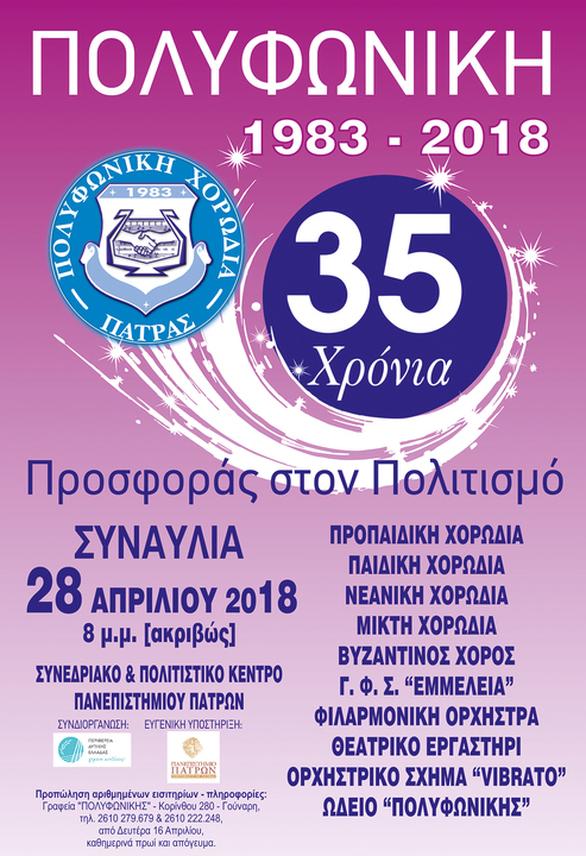 Το μικρό θαύμα της Πολυφωνικής Χορωδίας της Πάτρας - 35 χρόνια ζωής και προσφοράς!