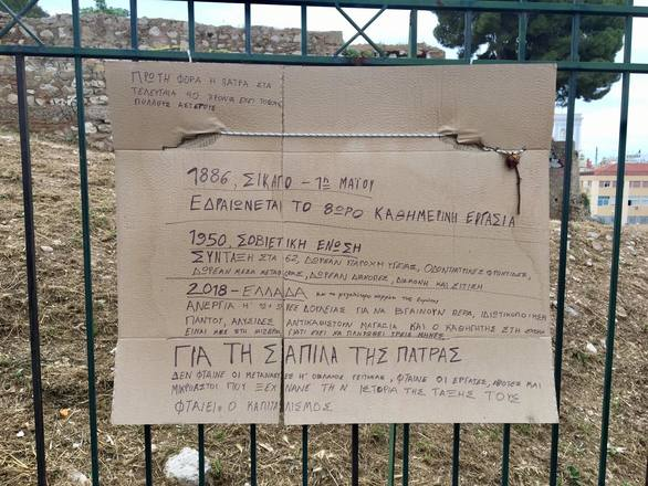Πάτρα - Το χαρτόνι στα σκαλάκια μιλά για την αλήθεια της σύγχρονης κοινωνίας (pics)