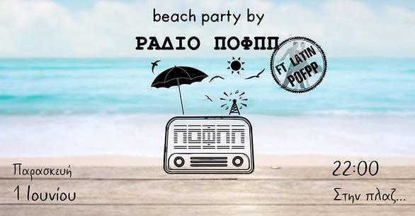 Beach Party by Ράδιο ΠΟΦΠΠ στην Πλαζ