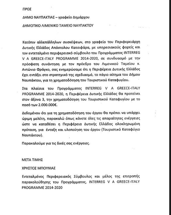 Η Ναύπακτος αποκτά Μαρίνα - Ανακοινώθηκε επίσημα η χρηματοδότηση του έργου!