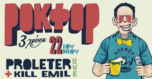 3 Years Anniversary Party w/Proleter & Kill Emil live στο Ροκφόρ