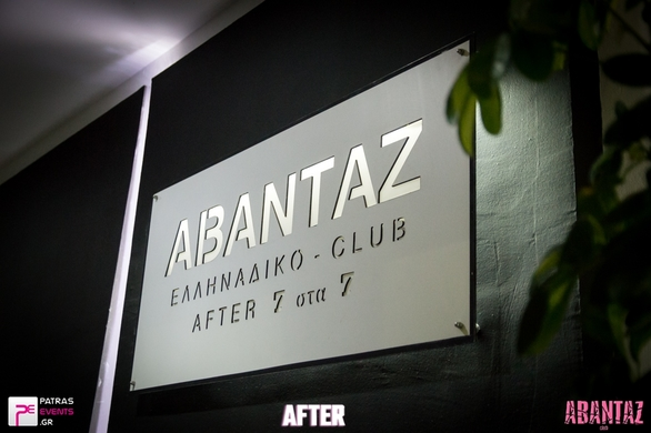 Χωρίς ενδοιασμούς, ξενυχτάμε στο Αβαντάζ (φωτο)