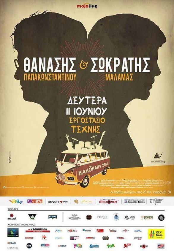Διαγωνισμός: Το Patrasevents.gr σας στέλνει στη συναυλία των Παπακωνσταντίνου - Μάλαμα!