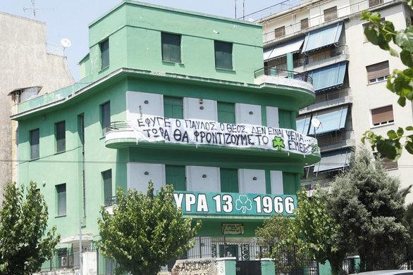 Το πανό των φιλάθλων του ΠΑΟ για τον Παύλο Γιαννακόπουλο (φωτο)