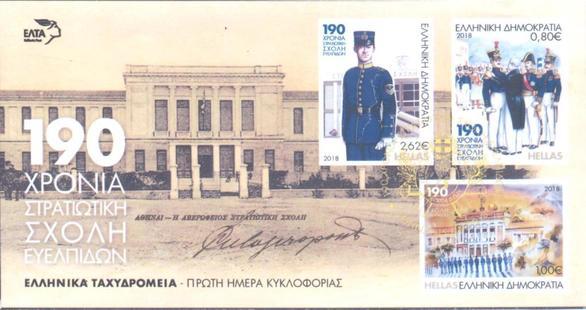 """Αναμνηστική σειρά γραμματοσήμων """"190 χρόνια Στρατιωτική Σχολή Ευελπίδων"""""""