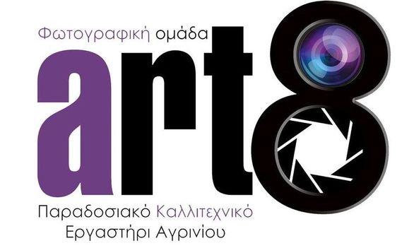 Έκθεση Φωτογραφίας της Ομάδας Αrt8 στη Δημοτική Αγορά Αγρινίου