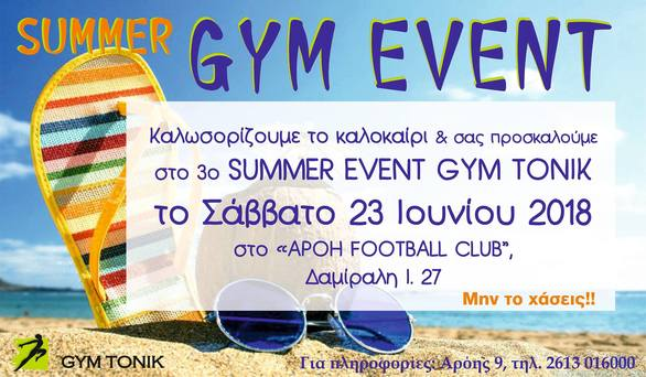 You, me and Gym Tonik - Το event του καλοκαιριού επιστρέφει!