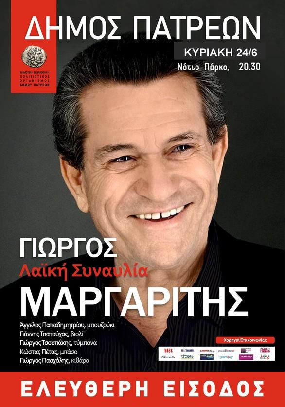 Πάτρα - Στις 24 Ιουνίου θα πραγματοποιηθεί το λαϊκό γλέντι με τον Γιώργο Μαργαρίτη!