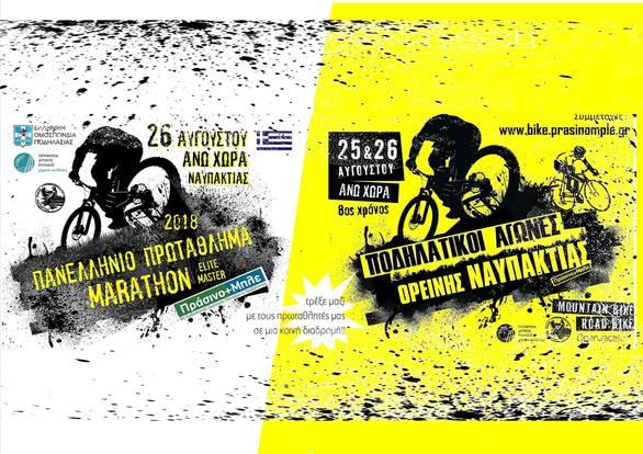 Ποδηλατικοί Αγώνες Άνω Χώρα Ναυπακτίας