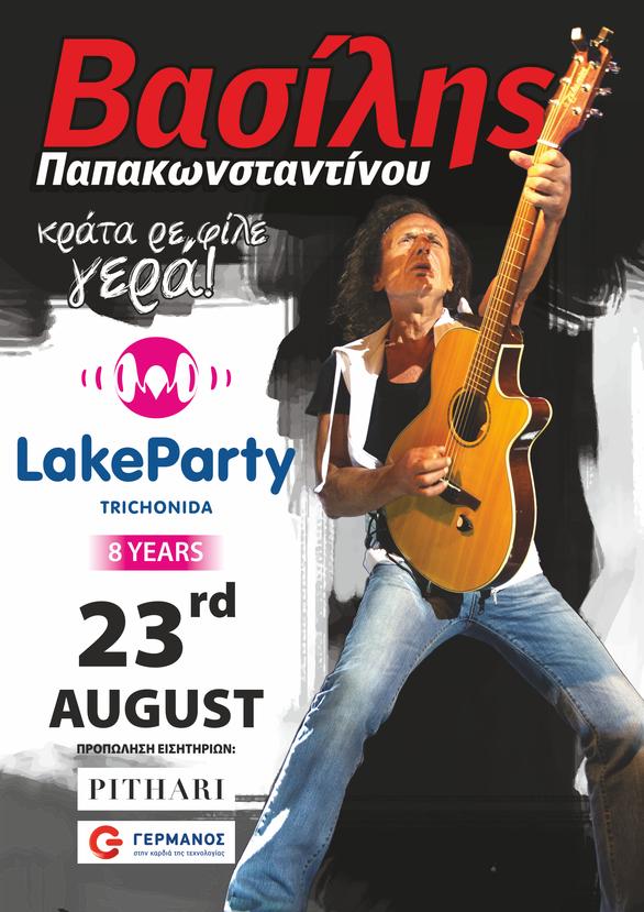 Lake Party 2018 στο Κτήμα Πιθάρι