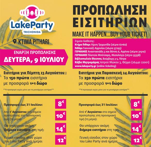 Στην τελική ευθεία για το Lake Party Trichonida