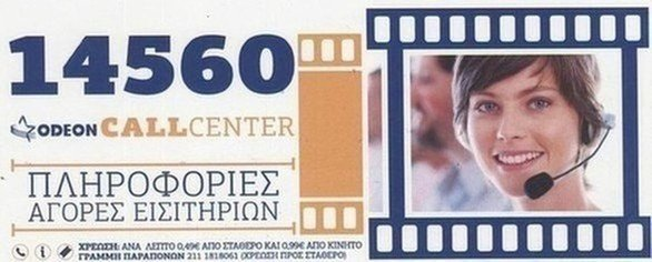 Τι θα δούμε από την Πέμπτη 12/07 στην Odeon Εntertainment Πάτρας - Πρόγραμμα & Περιγραφές!