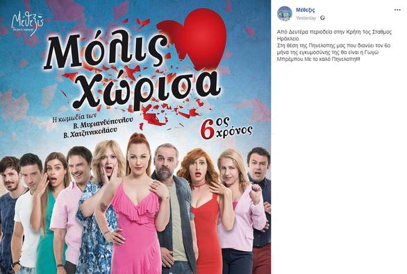 Η Πηνελόπη Αναστασοπούλου σταματάει την περιοδεία!