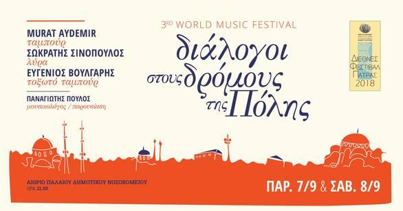 3rd World Music Festival στο Παλαιό Δημοτικό Νοσοκομείο