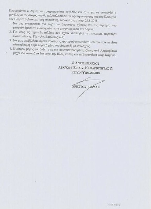 """Πάτρα: Ο Πελετίδης ζητούσε """"ελεύθερη πρόσβαση"""" μέρες πριν από την τραγωδία!"""