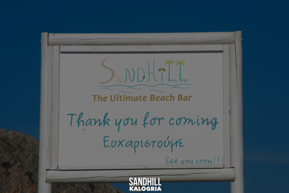 ΕΥ7Α at Sandhill 12-08-18 Part 2/2
