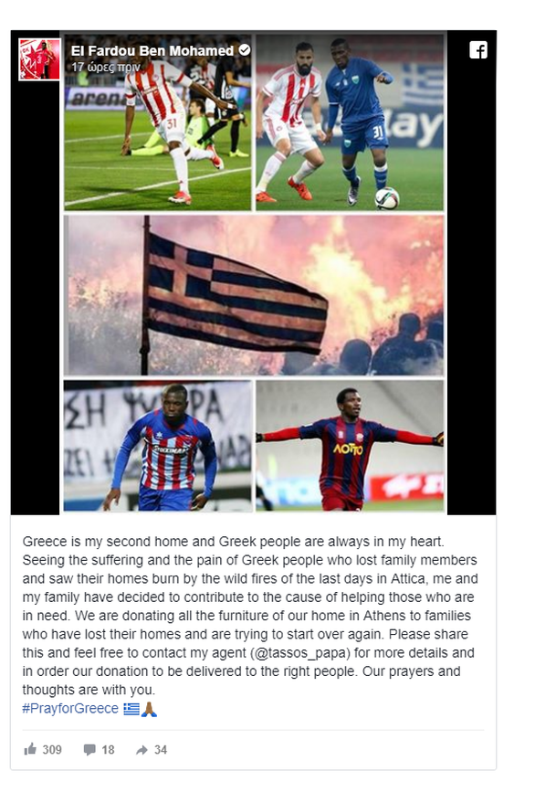 Πρώην παίκτης του Ολυμπιακού δίνει τα έπιπλά του για τους πυρόπληκτους