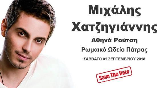 Μια όμορφη συναυλία θα χαρίσει στο Πατρινό κοινό ο Μιχάλης Χατζηγιάννης!