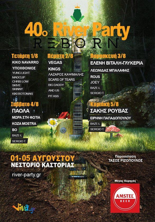 40ο River Party at Νεστόριο Καστοριάς