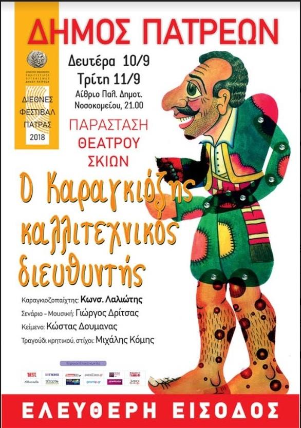 Ευχαριστίες του Διεθνούς Φεστιβάλ Πάτρας προς τον καραγκιοζοπαίχτη Κώστα Μακρή