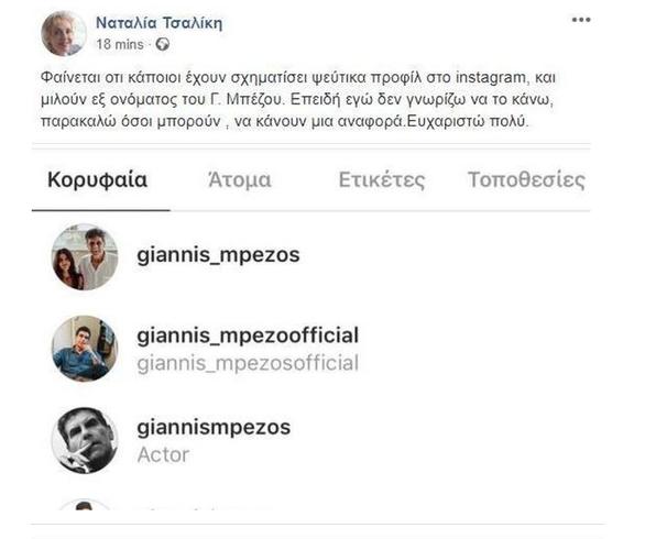 Ναταλία Τσαλίκη: Κάνει έκκληση για τα ψεύτικα προφίλ του Γιάννη Μπέζου στο Facebook