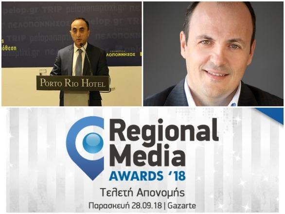 Πατρινό χρώμα στο Regional Media Awards 18' - Συζήτηση για το αύριο των ΜΜΕ