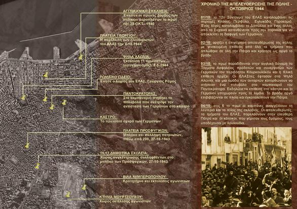 Εκδηλώσεις για την 74η επέτειο της απελευθέρωσης της Πάτρας από τους ναζιστές (pics)