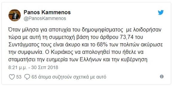 """Πάνος Καμμένος: """"Άκυρο το δημοψήφισμα στην ΠΓΔΜ"""""""
