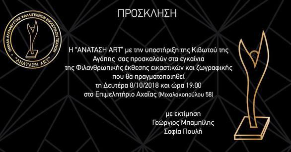 Φιλανθρωπική Έκθεση Εικαστικών και Ζωγραφικής στο Επιμελητήριο Αχαΐας