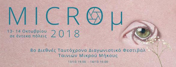 Το 8ο Μicro μ Festival έρχεται στην Πάτρα!